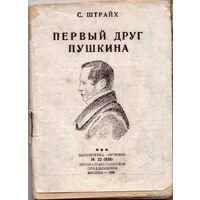 Штрайх С.Я. Первый друг Пушкина. Библиотека `Огонек` No23 (938) 1936г.