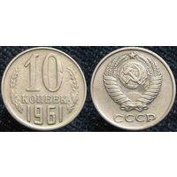 W: СССР 10 копеек 1961 (877)