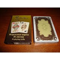 Игральные карты Рококо, 36 листов, Австрия, КАЧЕСТВО !!!