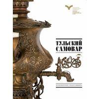 Тульский самовар - Бритенкова - на CD