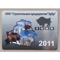 Календарь 2011 зубр