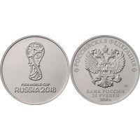 25 рублей Чемпионат мира по футболу 2018 года. 1 выпуск.