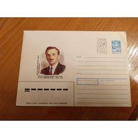 Конверт с красивым провизорием Молдовы герб