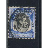 GB Колонии Малайя Сингапур 1948 GVI Стандарт #17C