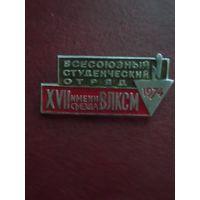 Значок студенческого отряда СССР 1974 года