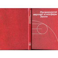 Метеорология верхней атмосферы Земли