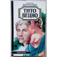 ТИТО ВЕЦИО Л. Кастеллацо Исторический роман 1996 г изд.