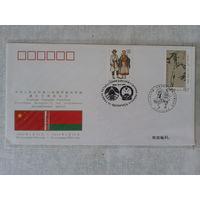 Конверт 10 лет установления дипломатических отношений Беларусь-Китай, 2002 год, номерной.