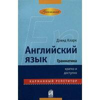 АНГЛИЙСКИЙ ЯЗЫК - Грамматика - 2008