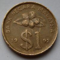 Малайзия, 1 ринггит 1992 г.