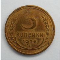СССР 3 копейки 1926