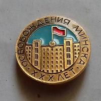 ХХХ лет освобождения Минска