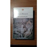 Джон Мильтон Потерянный рай Серия Библиотека Всемирной Литературы 2007 суперобложка