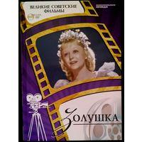 Золушка (книга+DVD) серия Великие советские фильмы