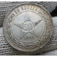 50 копеек 1922 ПЛ штемпельный UnC