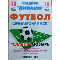 Динамо Минск - Славия Мозырь    2001 год Кубок РБ