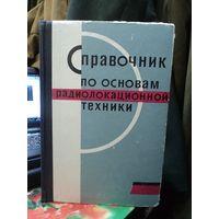 Справочник по основам радиолокационной техники. 1967 г.
