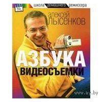 Лысенков. Азбука видеосъемки