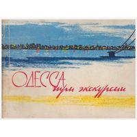 Одесса. Три экскурсии