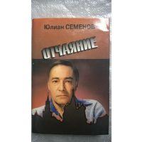 Юлиан Семенов  Отчаяние