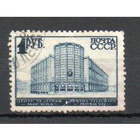 Стандартный выпуск  СССР 1929/1932 год 1 марка