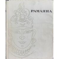 РАМАЯНА, 1965 г.