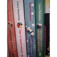 Книги Елены Михалковой
