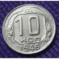 10 копеек 1946 года.