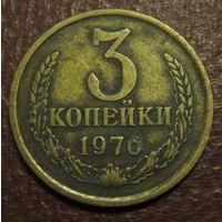 3 копейки 1976 медно-цинковый сплав