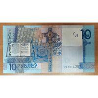 10 рублей 2019 года, серия РС - UNC