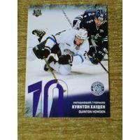 Куинтон Хауден - 10 сезон КХЛ.