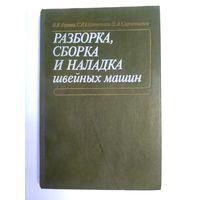 В. Я. Франц, С. Ю. Поливанов, Э. А. Сиротников. Разборка, сборка и наладка швейных машин.