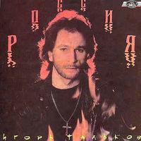 LP Игорь ТАЛЬКОВ - Россия (1991)