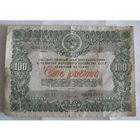 СССР. Облигация на 100 руб. 1946 г.