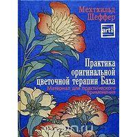 Шеффер. Практика оригинальной цветочной терапии Баха. Материал для практического применения