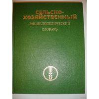 Сельскохозяйственный энциклопедический справочник
