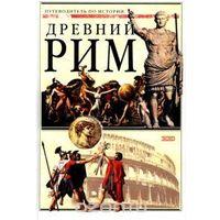 Древний Рим. Путеводитель по истории