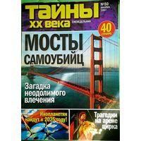 "Журнал ""Тайны ХХ века"", No50, 2007 год"