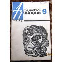 "Журнал ""Дружба народов"" 1972 г."
