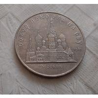 5 рублей 1989 г. Собор Покрова на Рву