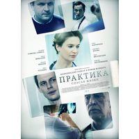Практика / Спасая жизни (2014) все 40 серий