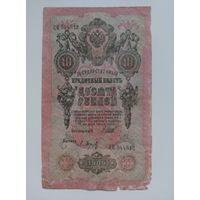 10 рублей 1909 год Шипов-Барышев