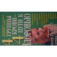 Книга 4 группы крови - 4 пути к здоровью