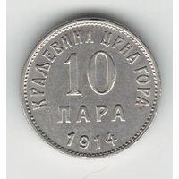 Черногория 10 пара 1914 года. Нечастая!