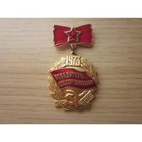 ЗНАК.ПОБЕДИТЕЛЬ-1973.Г.