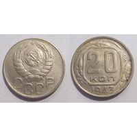 20 копеек 1943
