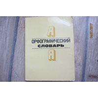 Книга - Орфографический словарь