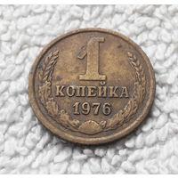 1 копейка 1976 года СССР #12