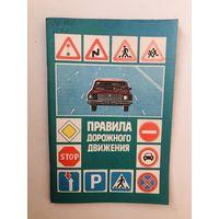 Правила дорожного движения , 1987