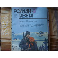Иван Шамякин Петроград Брест (Роман-газета 3 1986 год)